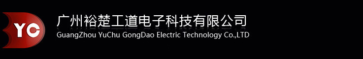 广州裕楚工道电子科技有限公司